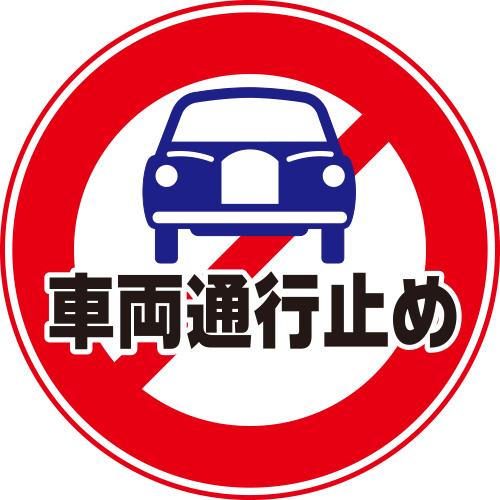 【道路交通規制のご案内】