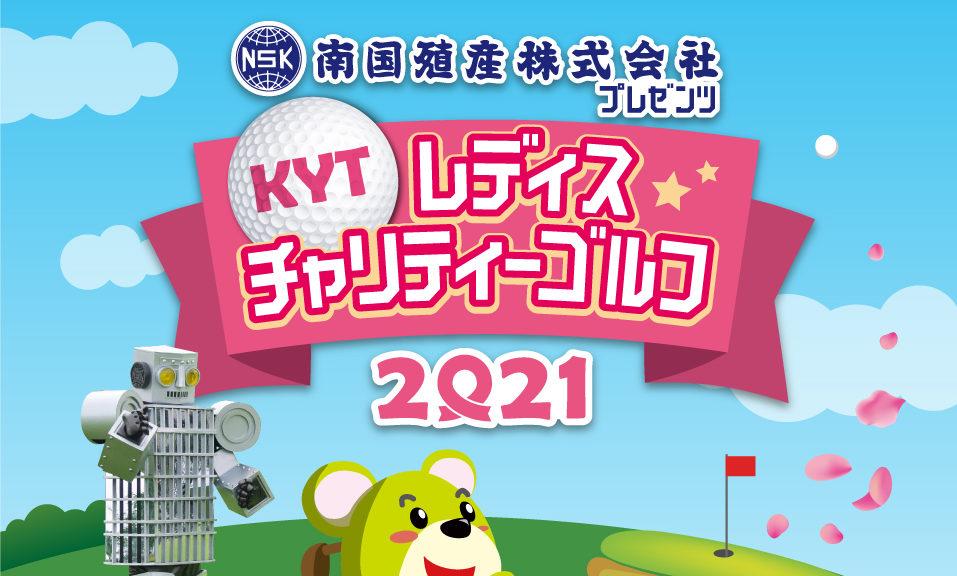 KYTレディスチャリティーゴルフ2021